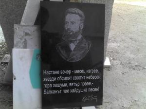 Паметна плоча на Христо Ботев