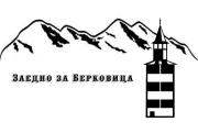 заедно за Берковица - лого