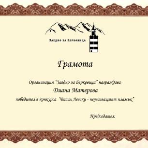 грамота Васил Левски конкурс 2