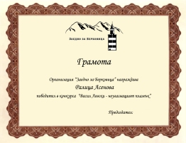 грамота Васил Левски конкурс copy