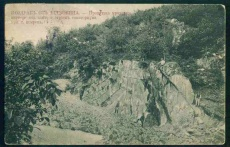 BERKOVITSA postcard Bulgaria postcard BERKOVITSA / A2626