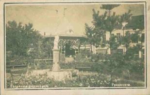 BERKOVITSA postcard Bulgaria postcard BERKOVITSA / A2627