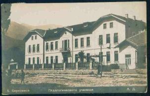 BERKOVITSA postcard Bulgaria postcard BERKOVITSA / A2631