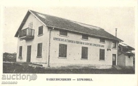 Old postcard - Berkowitz, Pashkulloschinnya